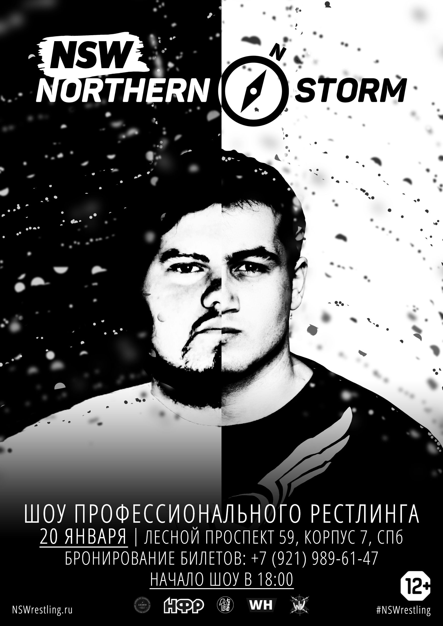 Постер NSW Northern Storm (20/01)