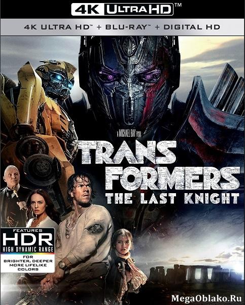 Трансформеры: Последний рыцарь / Transformers: The Last Knight [IMAX Edition] (2017) | UltraHD 4K 2160p