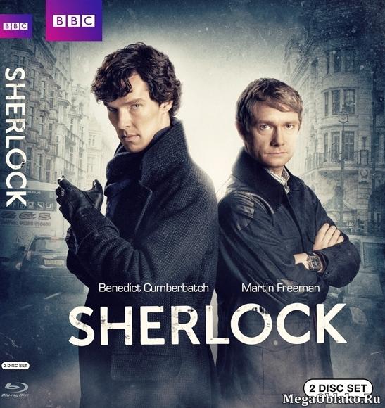 Шерлок (1-4 сезоны: 1-13 серии из 13) / Sherlock / 2010-2017 / ДБ (Первый канал) / BDRip (1080p), HDTVRip (1080p)