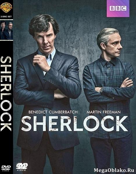 Шерлок (1-4 сезоны: 1-13 серии из 13) / Sherlock / 2010-2017 / ДБ (Первый канал) / HDTVRip