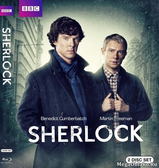 Шерлок (1-4 сезоны: 1-13 серии из 13) / Sherlock / 2010-2017 / ДБ, АП / BDRip (720p)