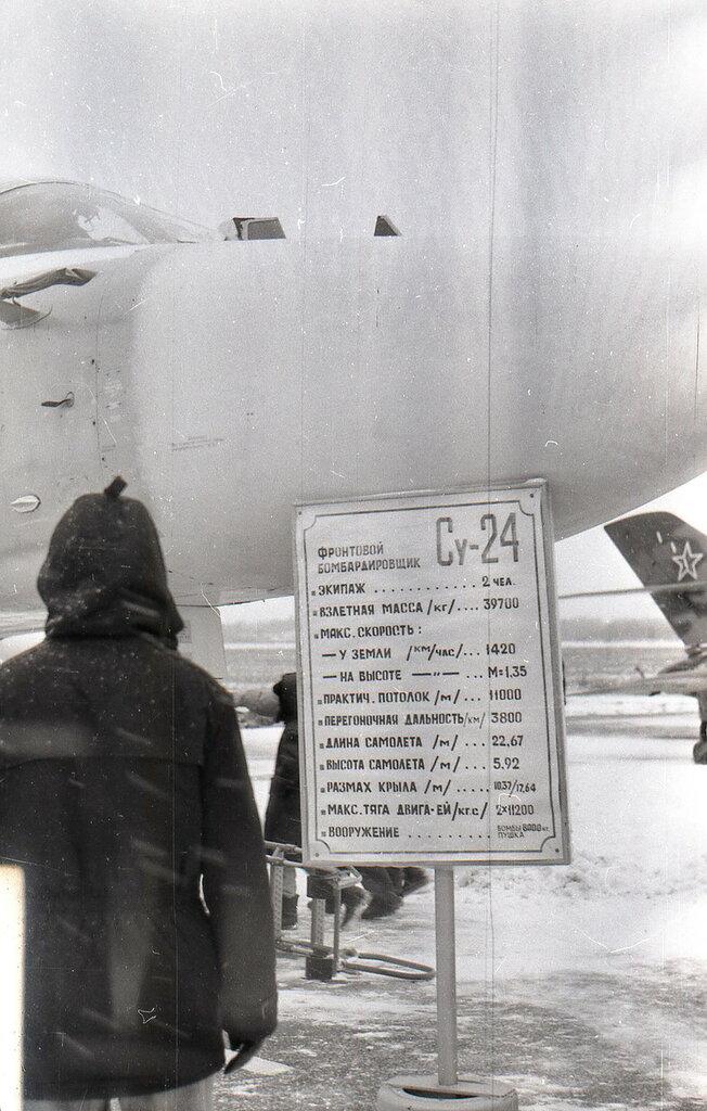 Выставка самолетов в Пушкине 1993 год