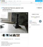 screenshot-www.avito.ru-2018-01-08-14-03-24-669.png