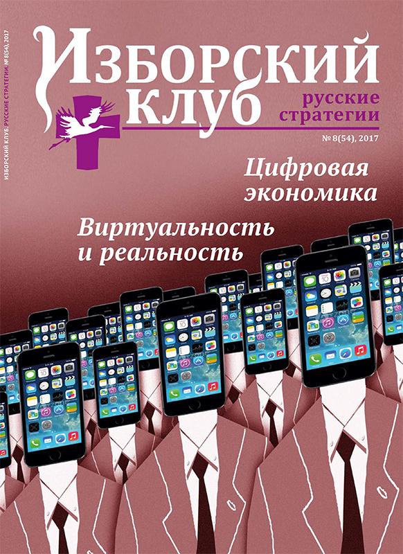 журнал ИЗБОРСКИЙ КЛУБ, №8(54), 2017 год