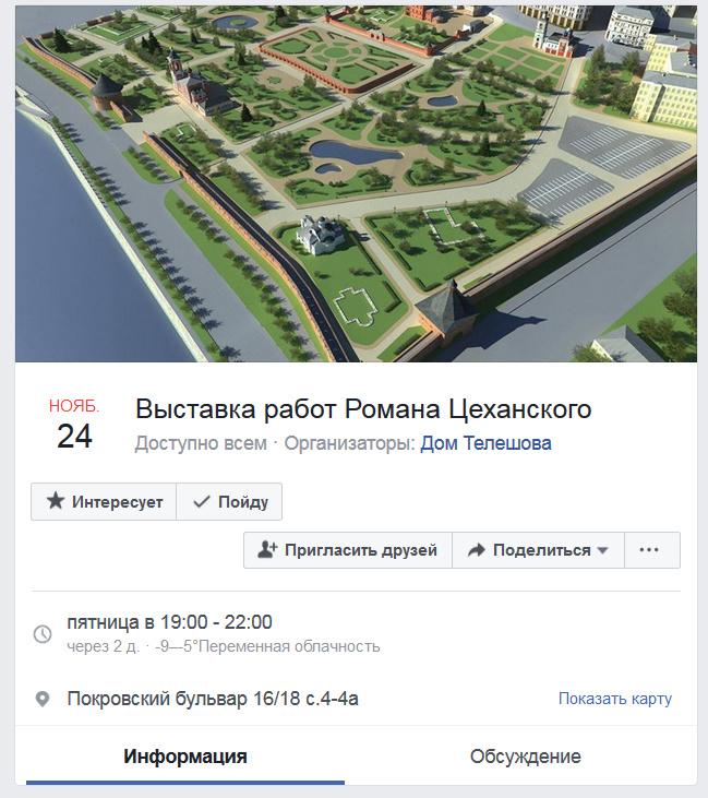 Выставка Ромы Цеханского.jpg