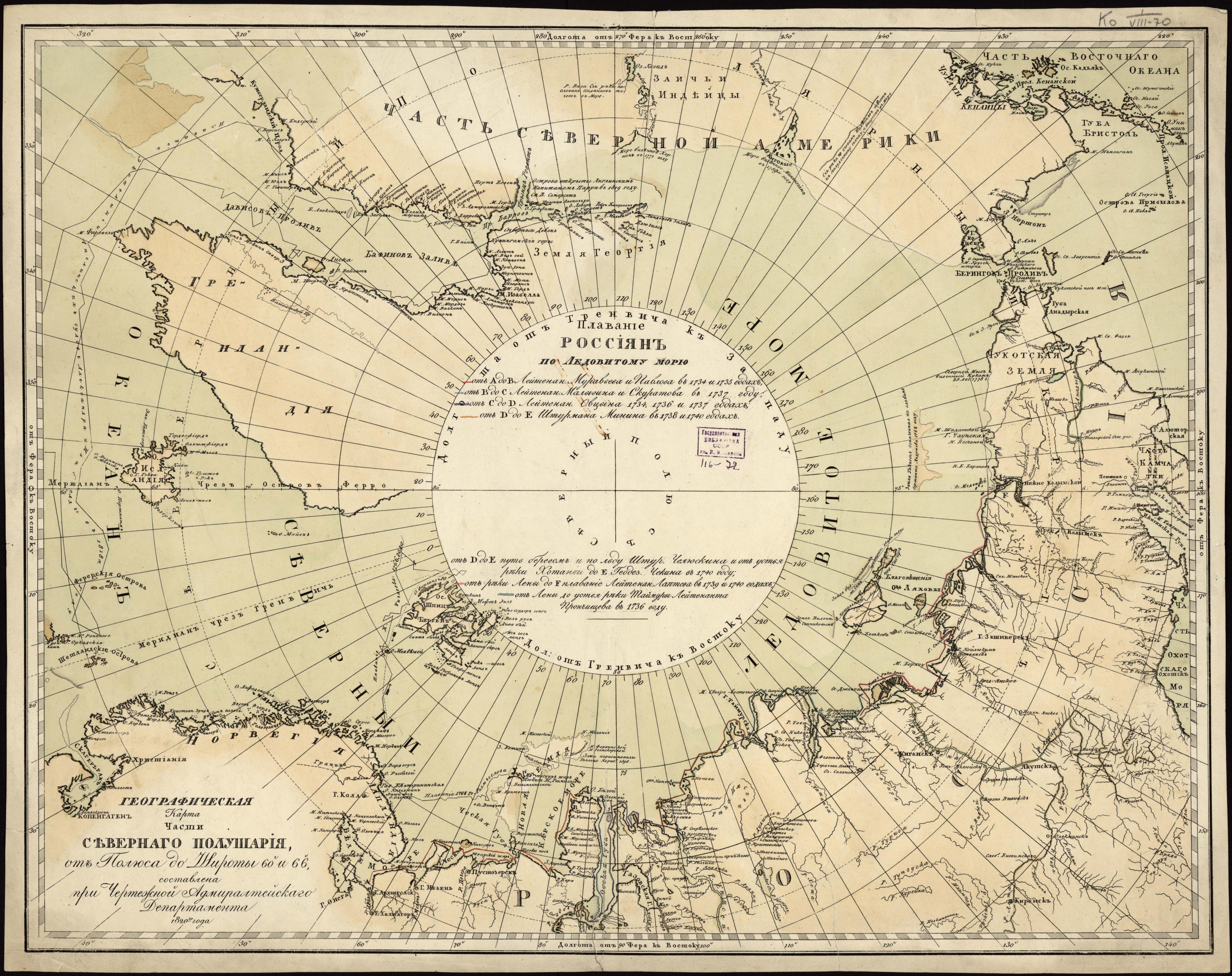 1820. Географическая карта части северного полушария от полюса до широты 60° и 66°, составлена при чертежной Адмиралтейского Департамента
