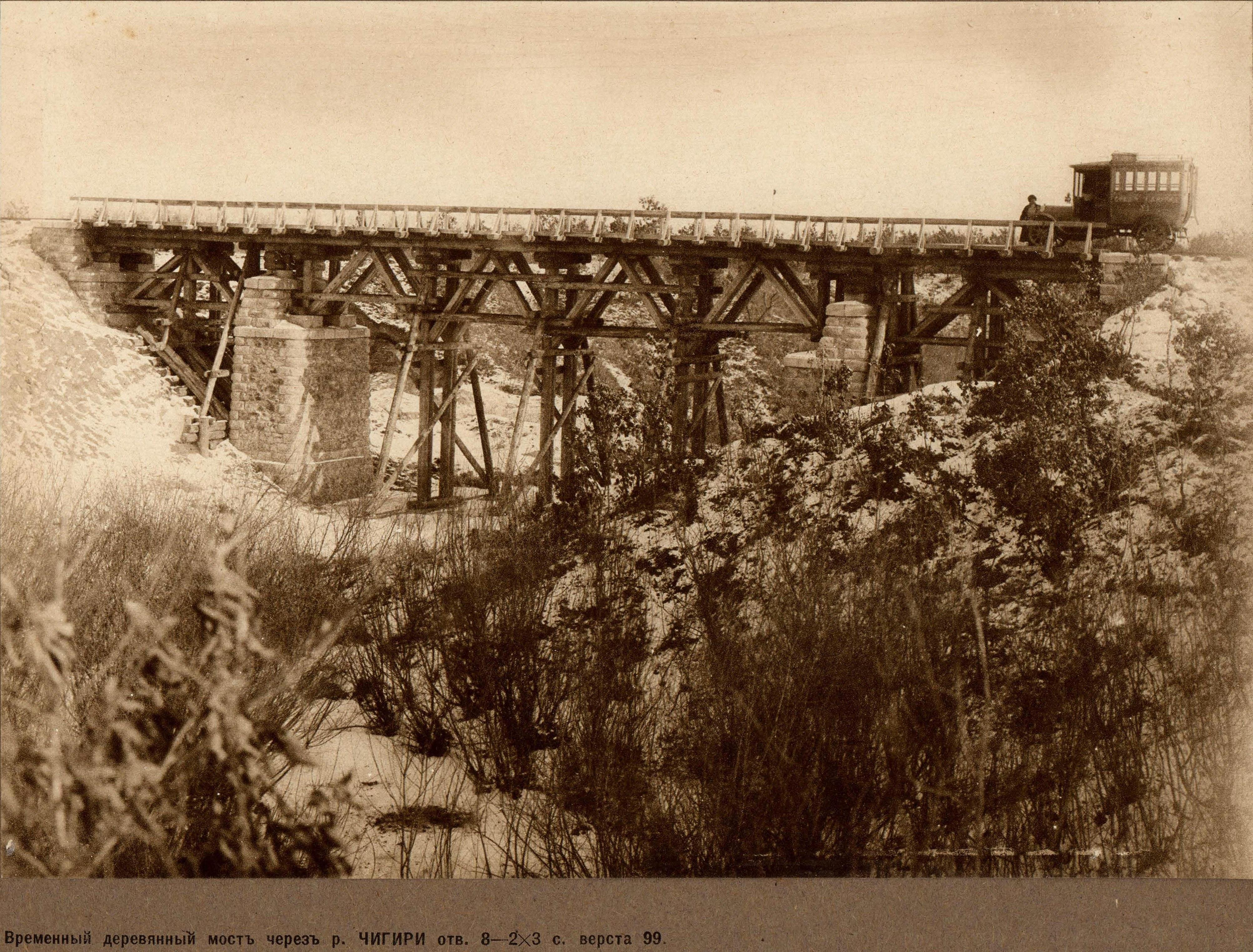 99 верста. Временный деревянный мост через реку Чигири