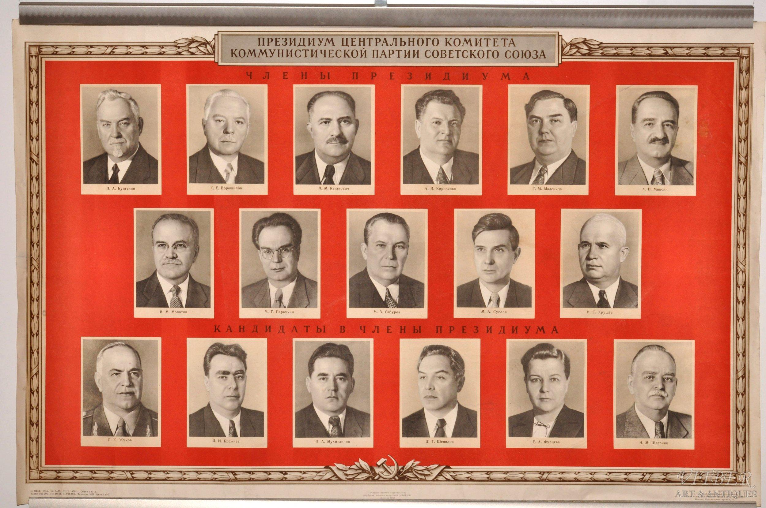 1956. Президиум центрального комитета Коммунистической партии Советского Союза