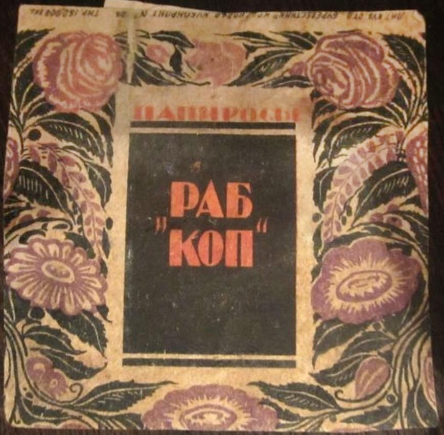 Папиросы Раб Коп