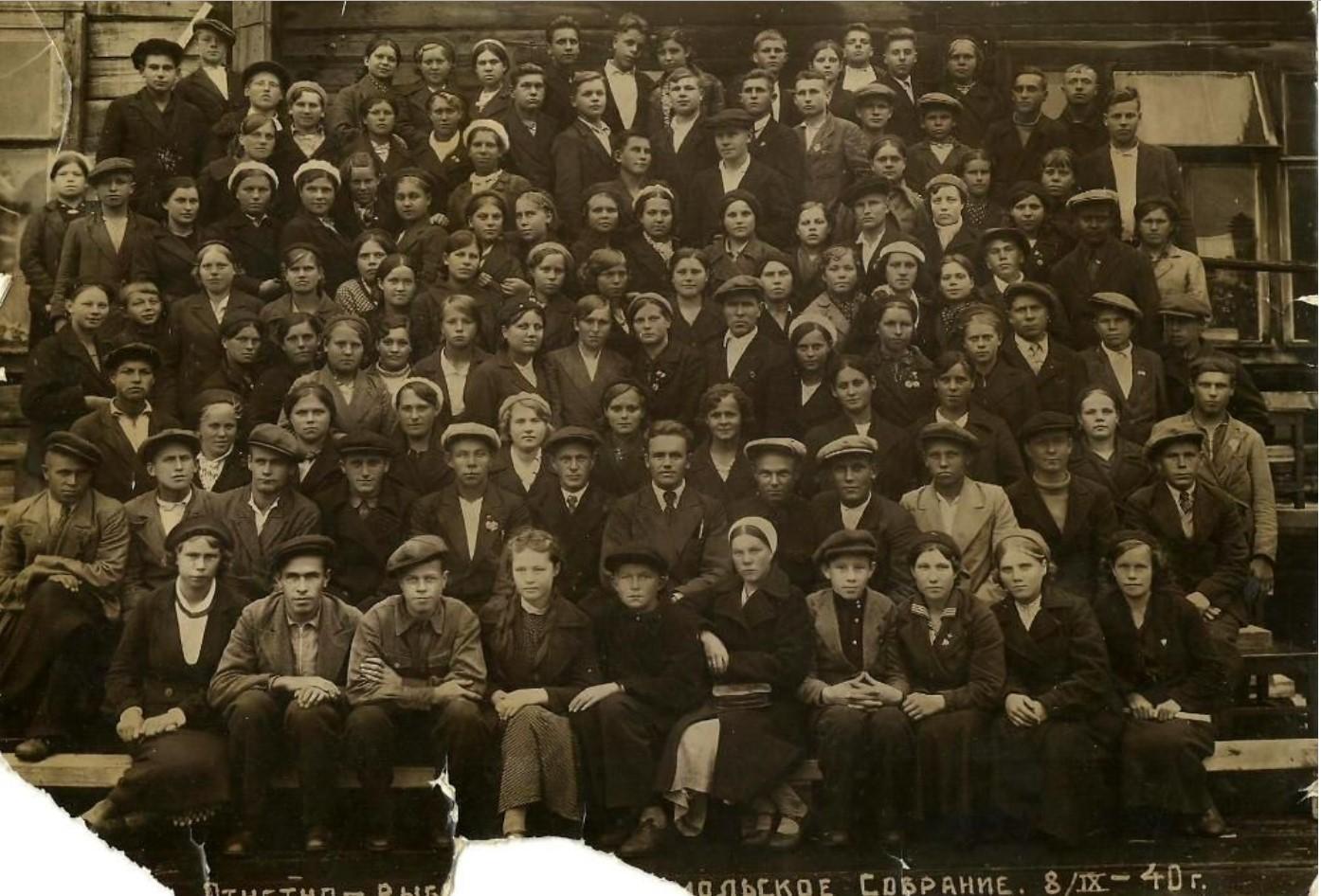 1940. Отчетно-выборное комсомольское собрание