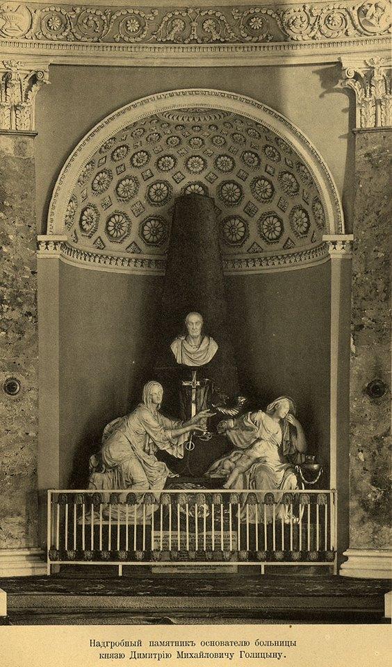 03. Церковь Голицынской больницы. Надгробный памятник основателю больницы князю Дмитрию Михайловичу Голицыну