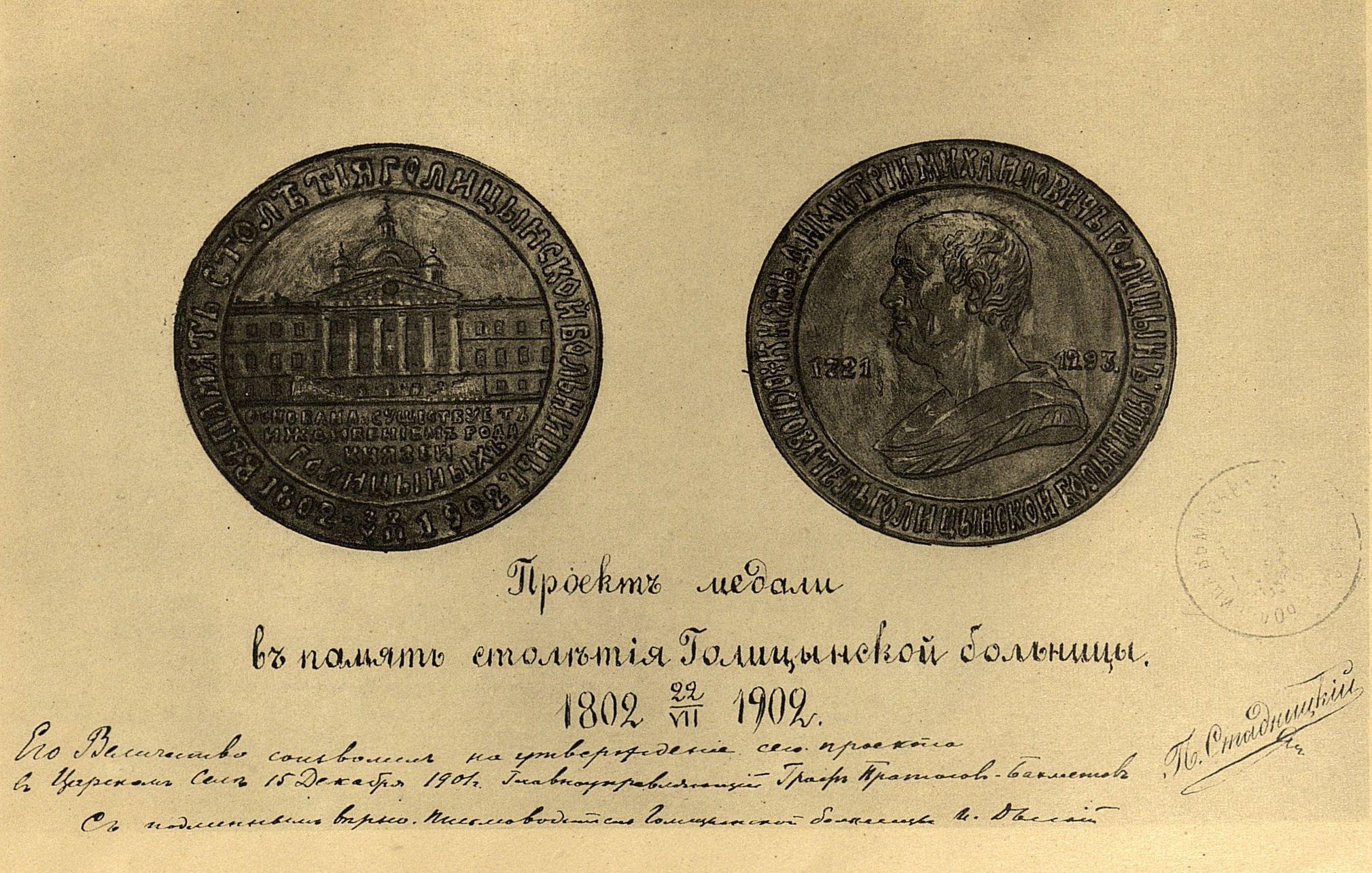21. Проект медали в память столетия Голицынской больницы. 1802-1902