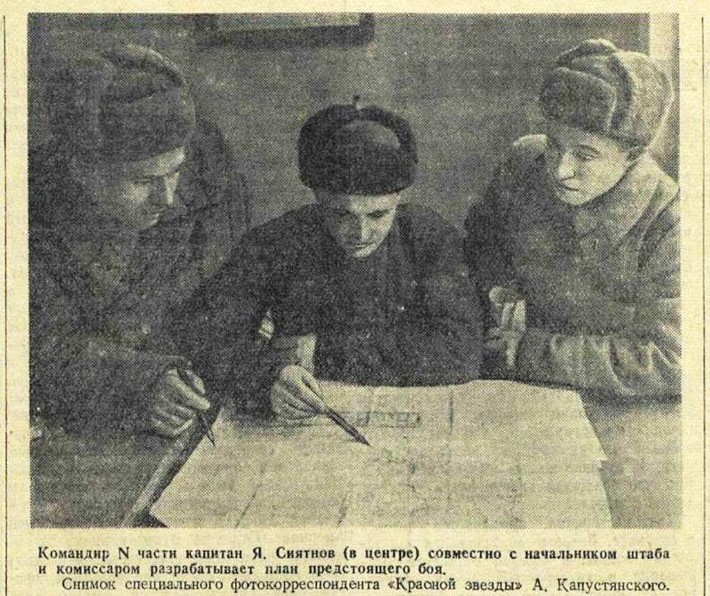 Красная звезда, 30 октября 1941 года