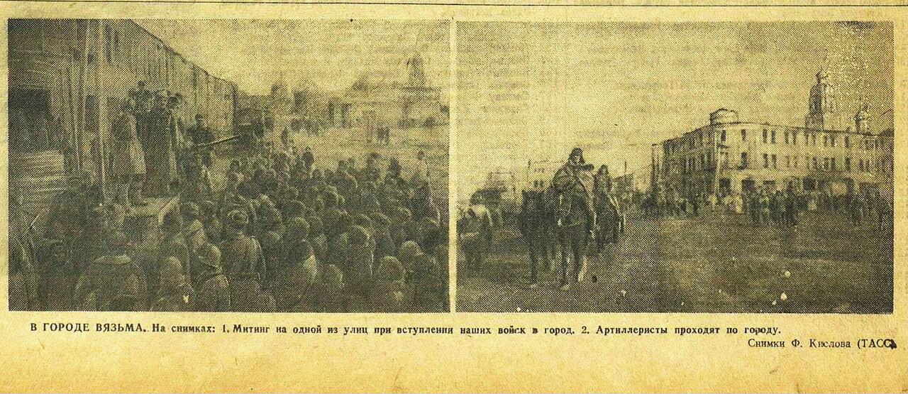 Красная звезда, 13 марта 1943 года