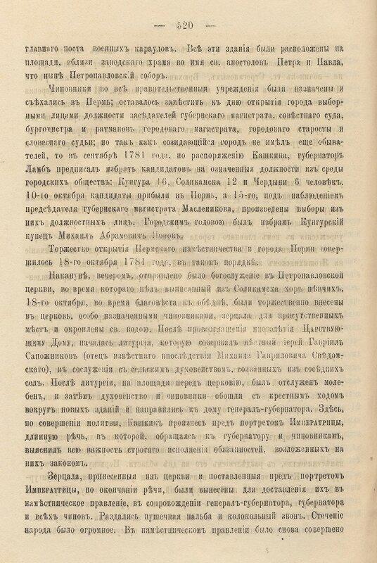 Столетие города Перми 3.jpg