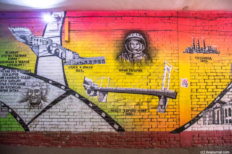 История Оренбурга в граффити