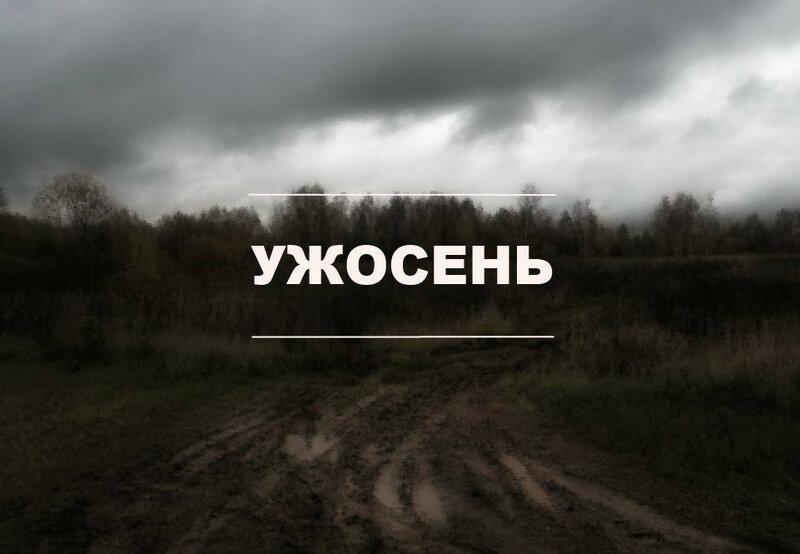 Ужосень.jpg