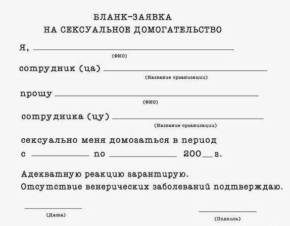 Заявка бланк на секс