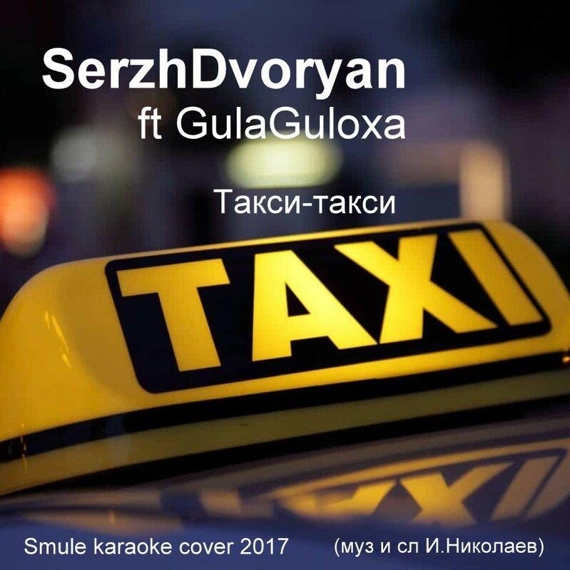 Такси-такси - картинка к песне