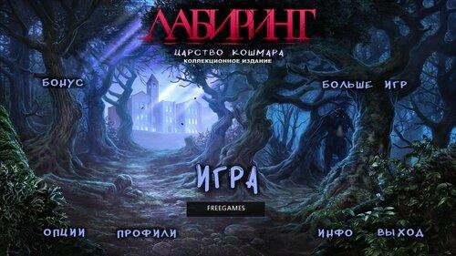 Лабиринт 3: Царство Кошмара. Коллекционное издание | Maze 3: Nightmare Realm CE (Rus)
