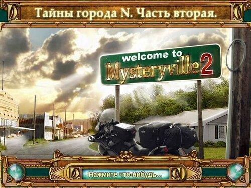 Тайны Города N. Часть вторая