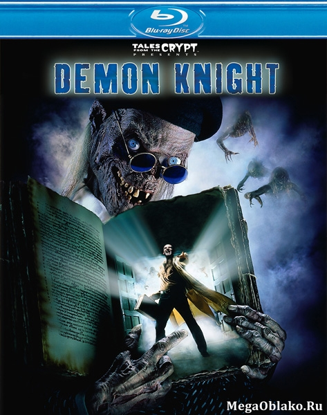 Байки из склепа: Демон ночи / Tales from the Crypt: Demon Knight (1995/BDRip/HDTV/HDRip)