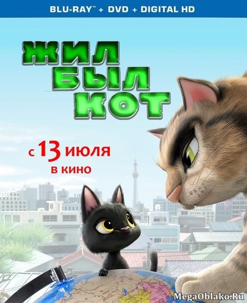 Черный кот Рудольф / Жил-был кот / Rudolf The Black Cat (2016/BDRip/HDRip)