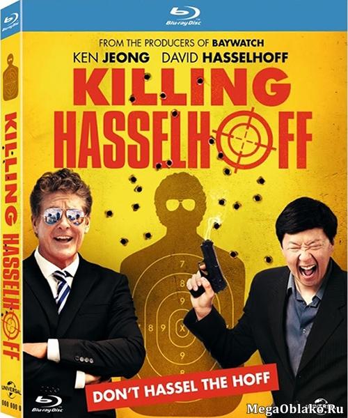 Убить Хассельхоффа / Killing Hasselhoff (2016/BDRip/HDRip)