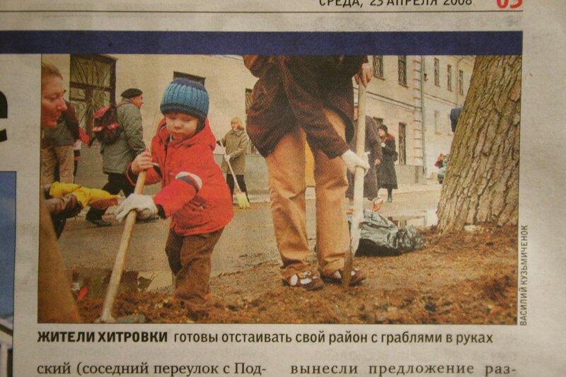 """Филипп со своим отцом Тимофеем Яржомбеком трудятся на ретро-субботнике """"Все в садъ"""". Фото из газеты """"Метро""""."""