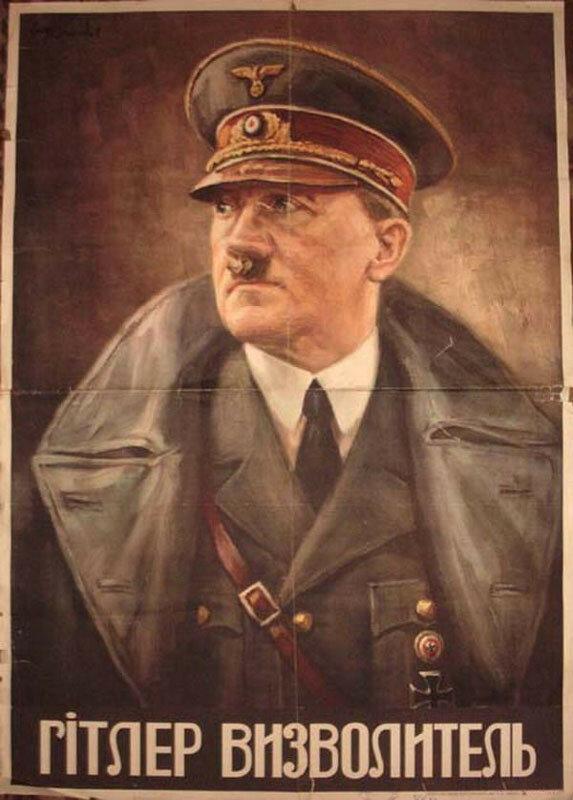 Гитлер - освободитель