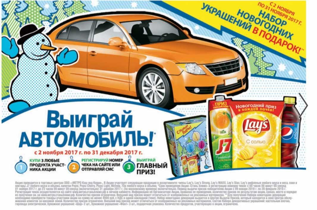 Акция Pepsi и Metro 2017 на метро.станьближе.рф
