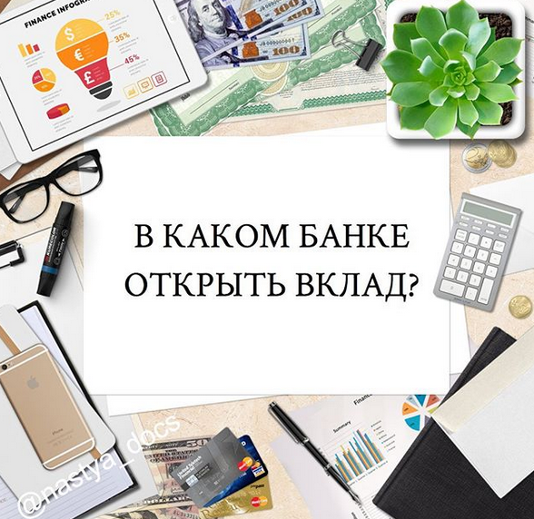 в каком банке лучше хранить вклады, в каком банке открыть вклад, в каком банке лучше открыть вклад, в каком банке выгоднее открыть вклад