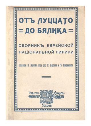 К. Ю. ЛЯНДАУ. ИЗ ВОСПОМИНАНИЙ ОДНОГО РУССКОГО БИБЛИОФИЛА (начало)