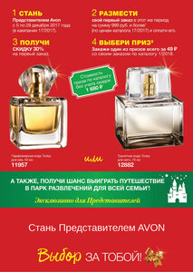 Avon ЛЕГКИЙ СТАРТ КАМПАНИЯ 17 2017