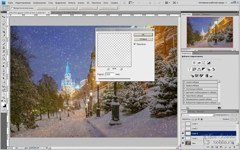 Как добавить снег в Фотошопе. Ч. 2
