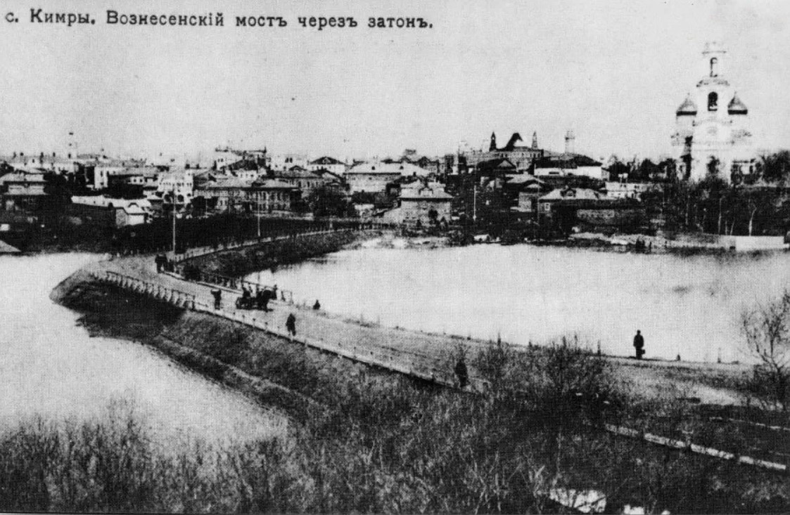 Вознесенский мост через затон Кимрки