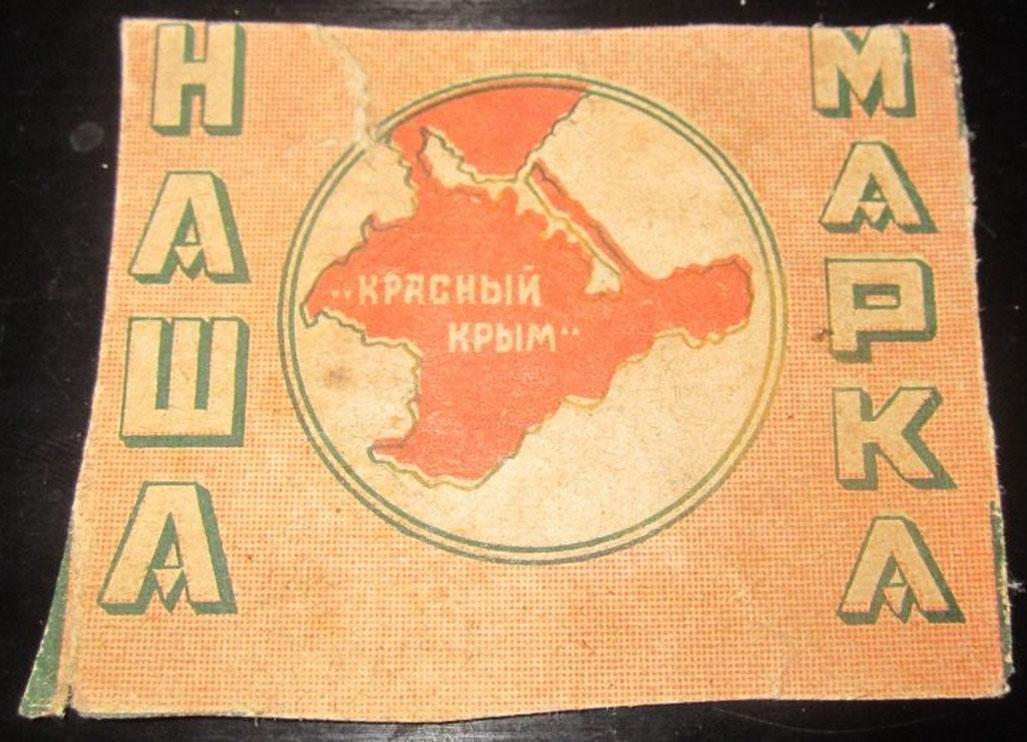 Папиросы Наша Марка (Красный Крым)
