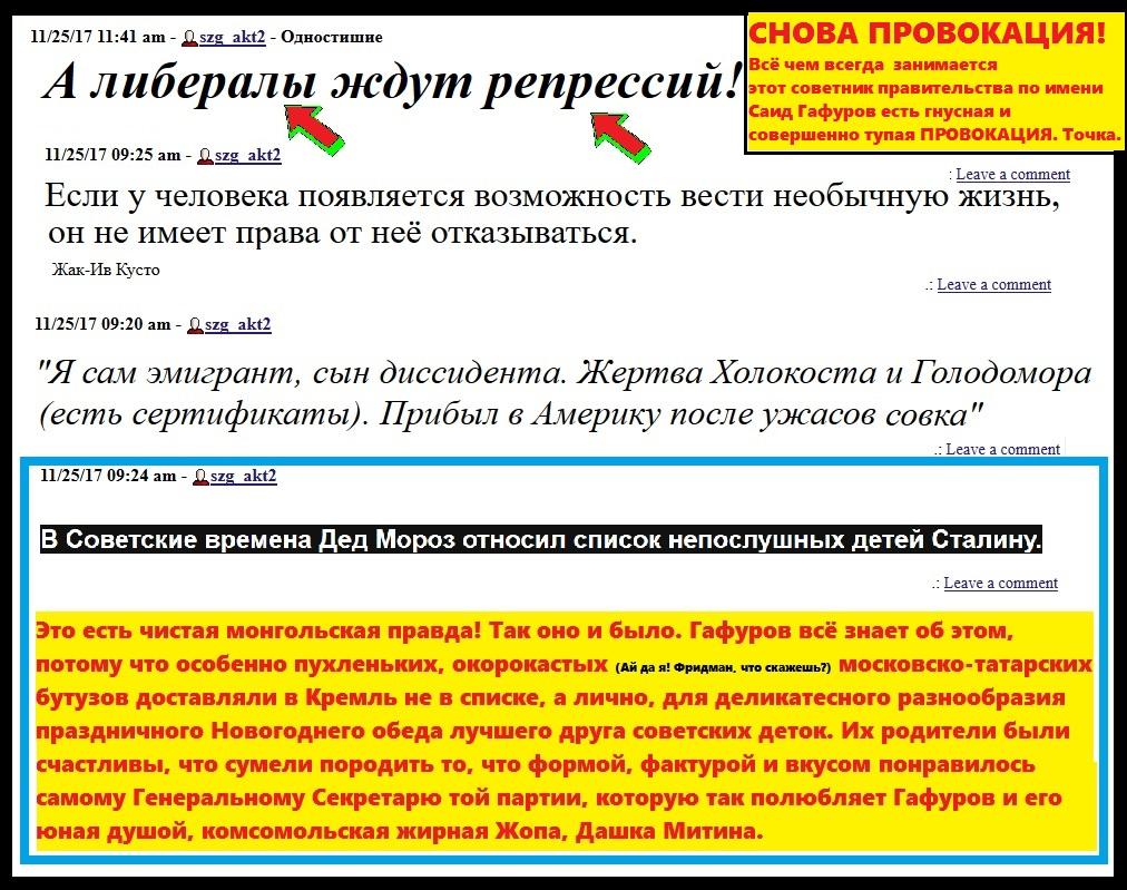 Гафуров и Сталин. Новая Провокация