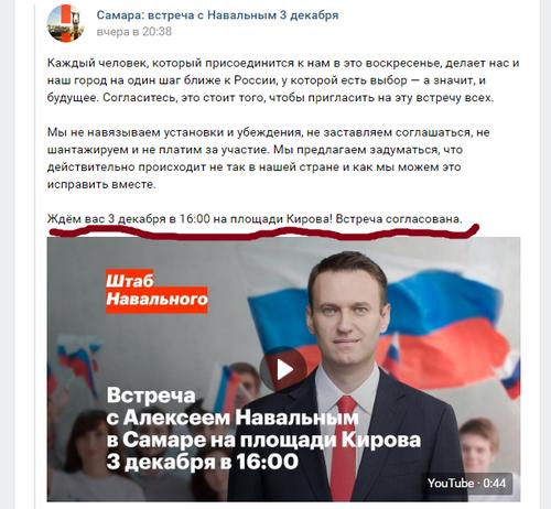навальный согл.png