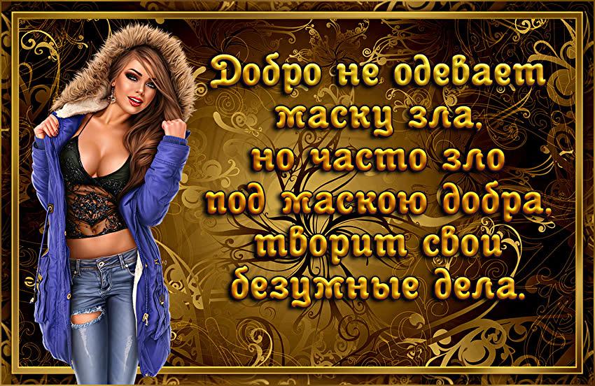 Добро не одевает маску зла, но часто зло под маскою добра, творит свои безумные дела.