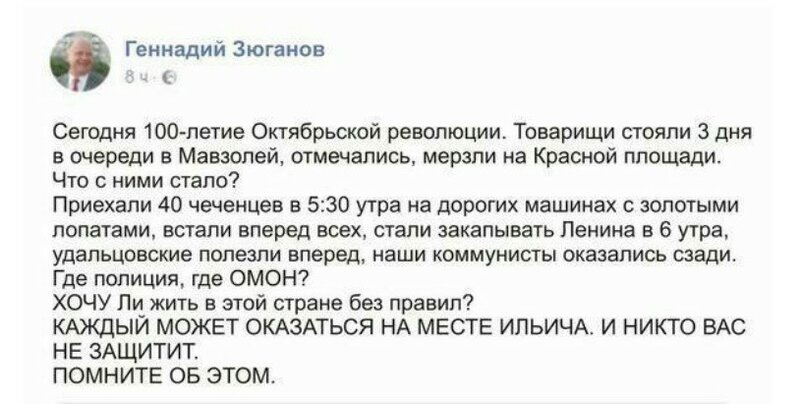 Зюганов_Ленин.jpg