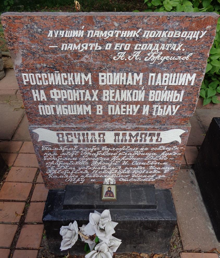 11 ноября День памяти (Окончание Первой мировой войны)