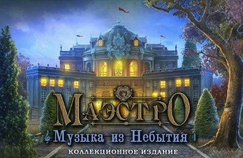 Маэстро: Музыка из Небытия. Коллекционное издание | Maestro: Music from the Void Collector's Edition (Rus)