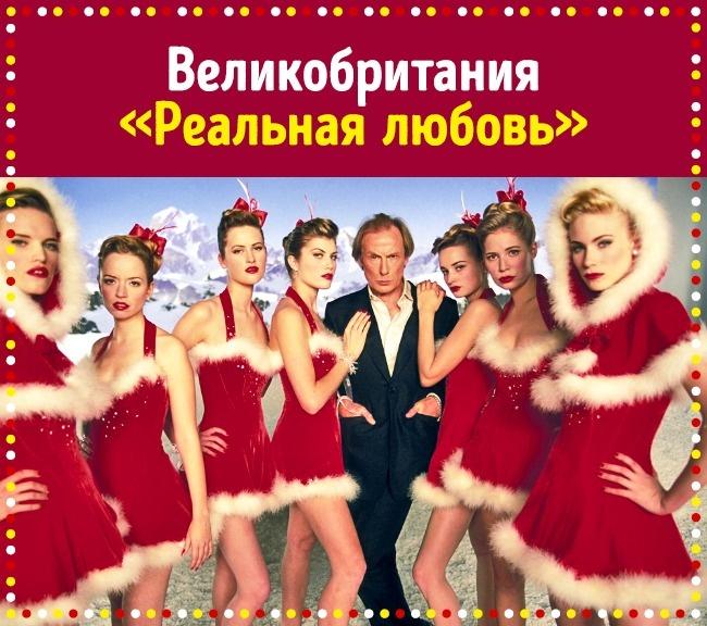 Фильм состоит из нескольких историй, происходящих параллельно накануне Рождества. Премьер-министр мг