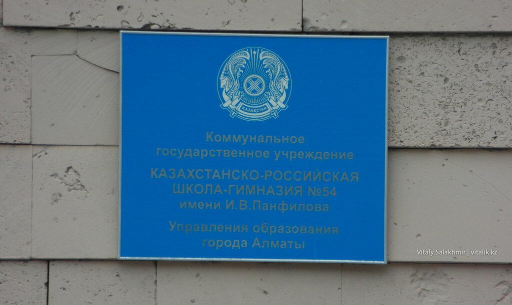 Табличка на гимназии 54.
