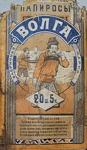 Этикетка от папирос  Волга № 66
