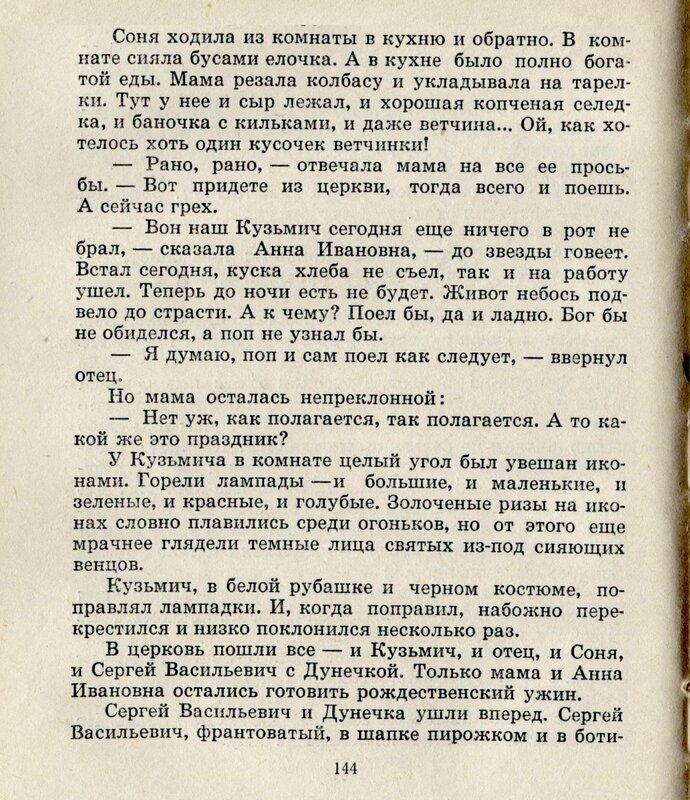 Воронкова_018_Новый год.jpg