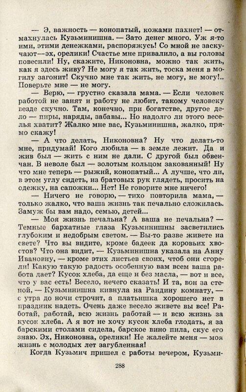 Воронкова_039_Душатка.jpg