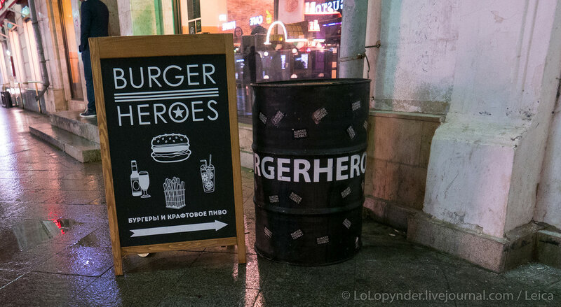 Burger Heroes Камергерский переулок