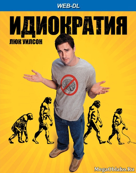 Идиократия / Idiocracy (2006/WEB-DL/WEB-DLRip)
